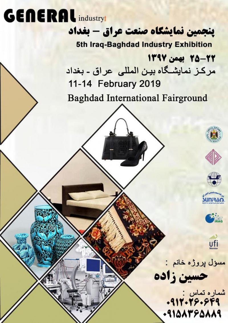 نمایشگاه بازرگانی تخصصی ایران ؛عراق 2019 - فروردین 98