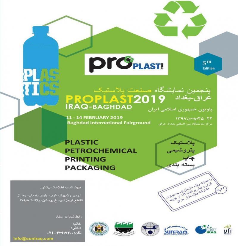 نمایشگاه بین المللی صنعت پلاستیک ؛عراق - 2019