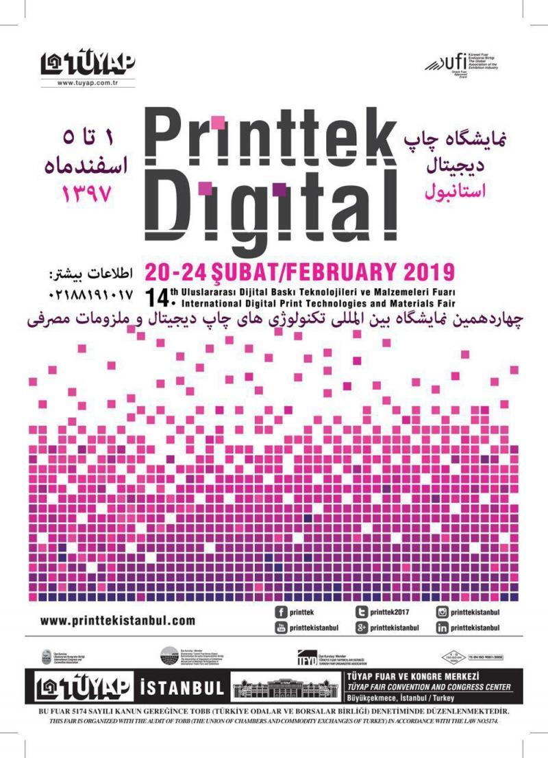 نمایشگاه بین المللی تکنولوژی های چاپ دیجیتال و ملزومات مصرفی ؛استانبول - 2019
