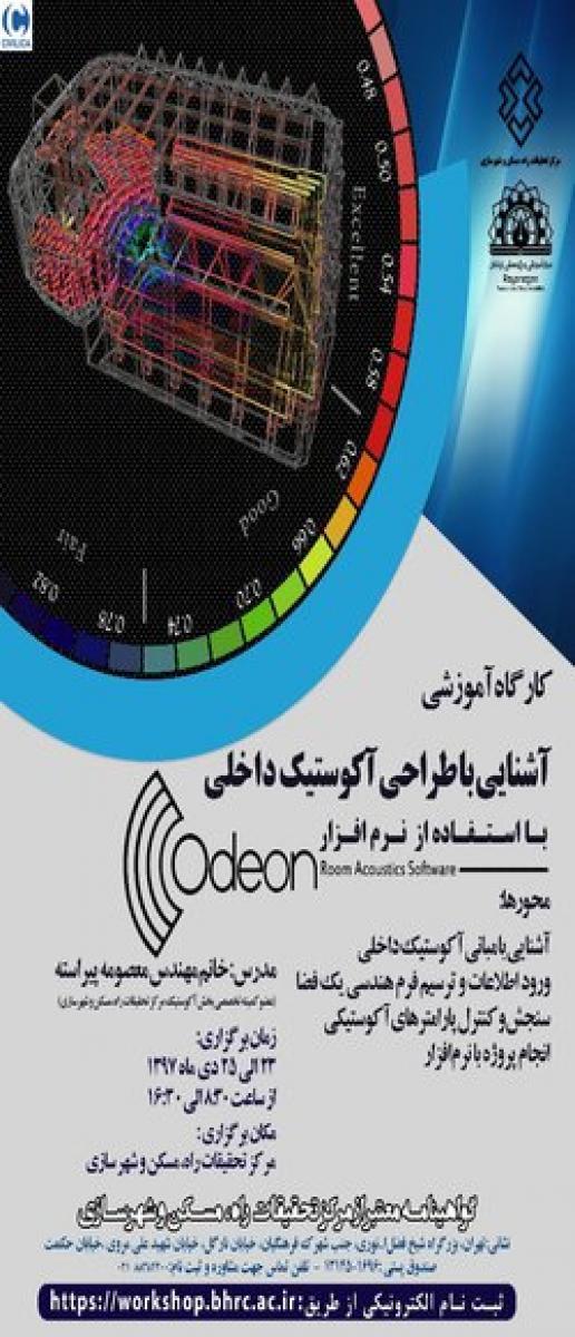 کارگاه اموزشی آشنایی با طراحی آکوستیک داخلی با استفاده از نرم افزار ؛تهران - دی 97