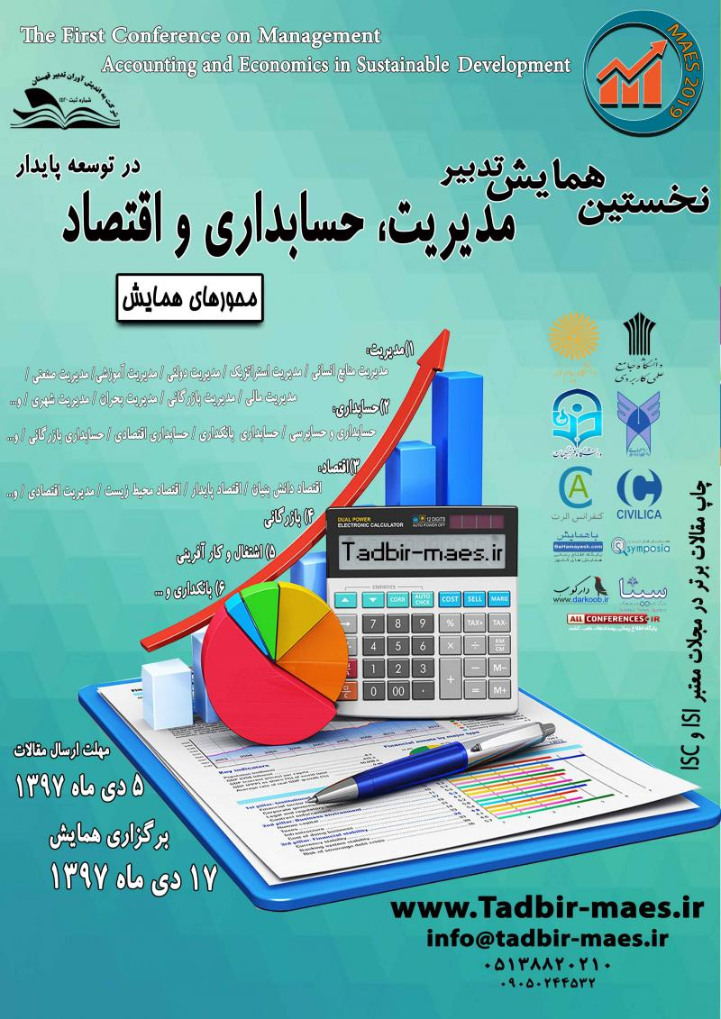 نخستین همایش تدبیر مدیریت، حسابداری و اقتصاد در توسعه پایدار ؛مشهد مقدس - دی 97