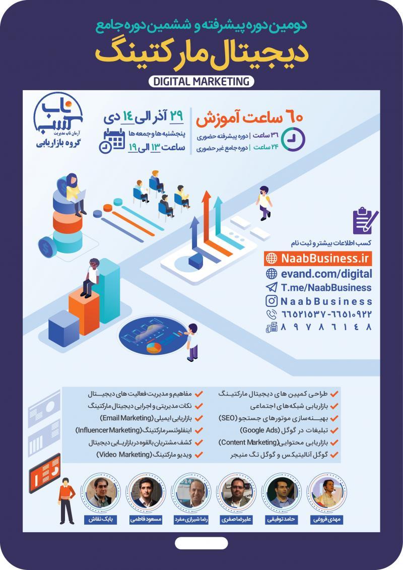 دوره پیشرفته دیجیتال مارکتینگ ؛تهران - آذر و دی 97