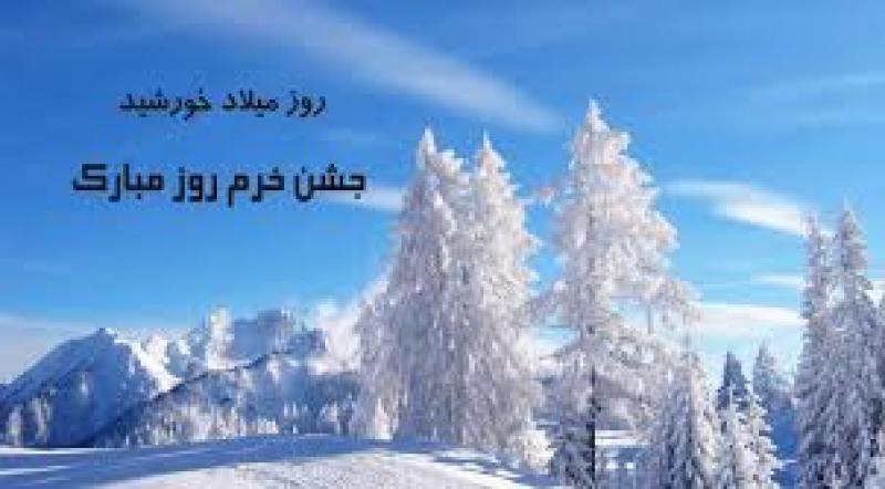 روز میلاد خورشید؛ جشن خرم روز، نخستین جشن دیگان - دی 97