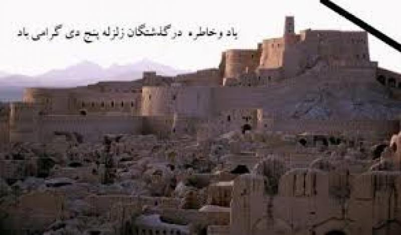 سالروز زمین لرزه ی بم در سال 1382 و روز ایمنی در برابر زلزله و کاهش اثرات بلایای طبیعی - دی 97