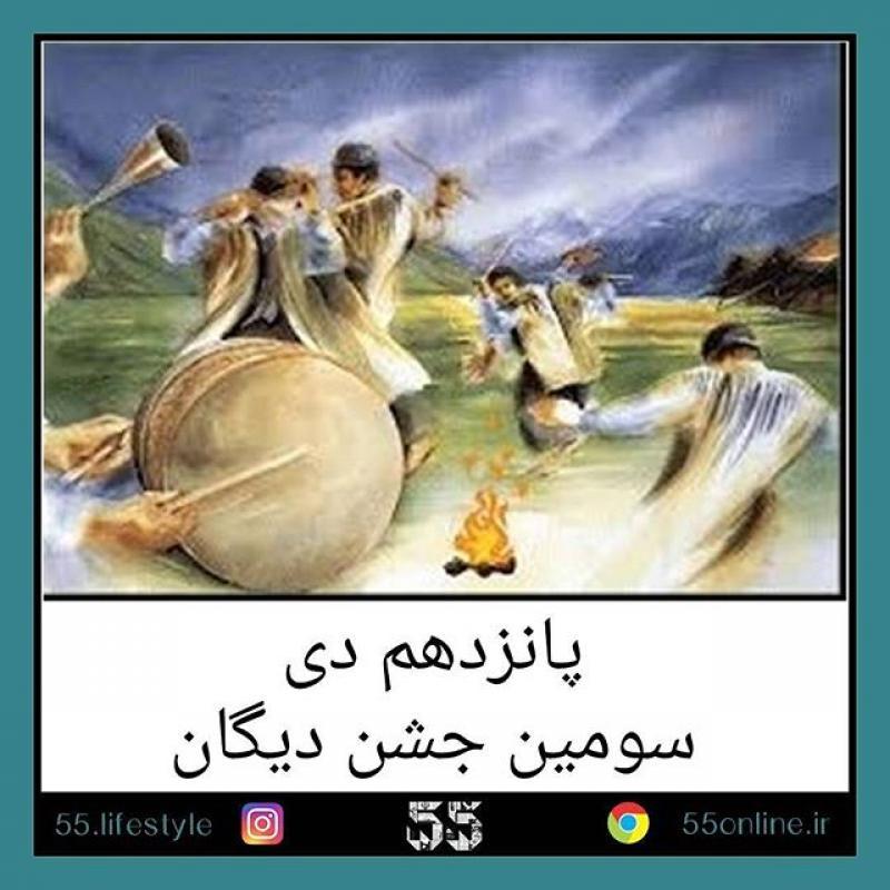 دی به مهر روز، سومین جشن دیگان - دی 97