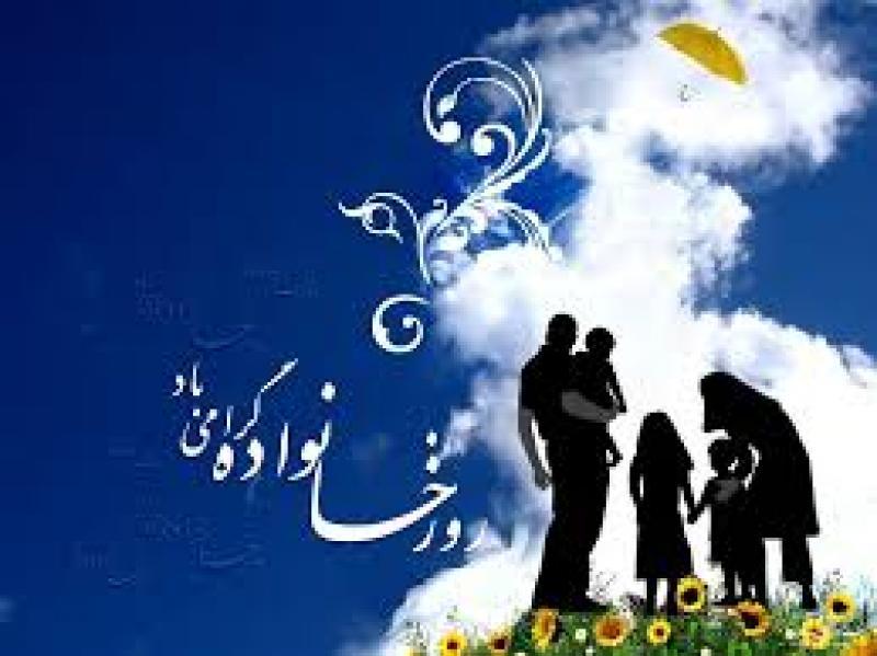روز ملی خانواده - دی 97