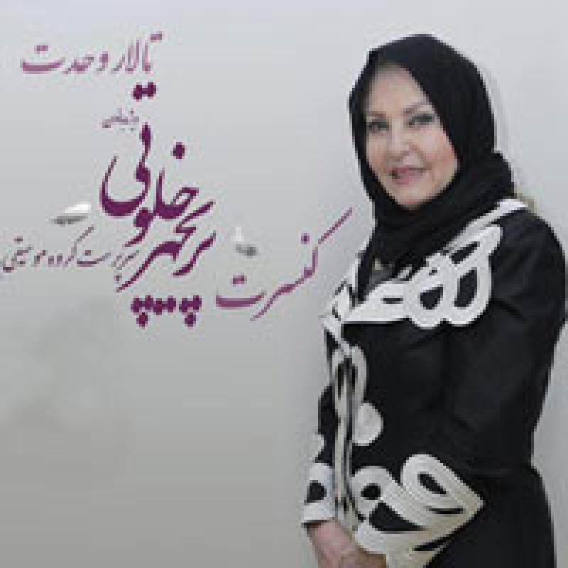 کنسرت پریچهر خلوتی به همراه حرکات فولکلوریک هرنگ (ویژه بانوان) ؛تهران - دی 97