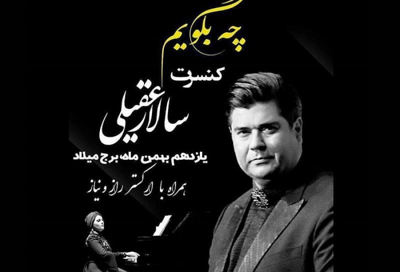 کنسرت سالار عقیلی ؛تهران - بهمن 97
