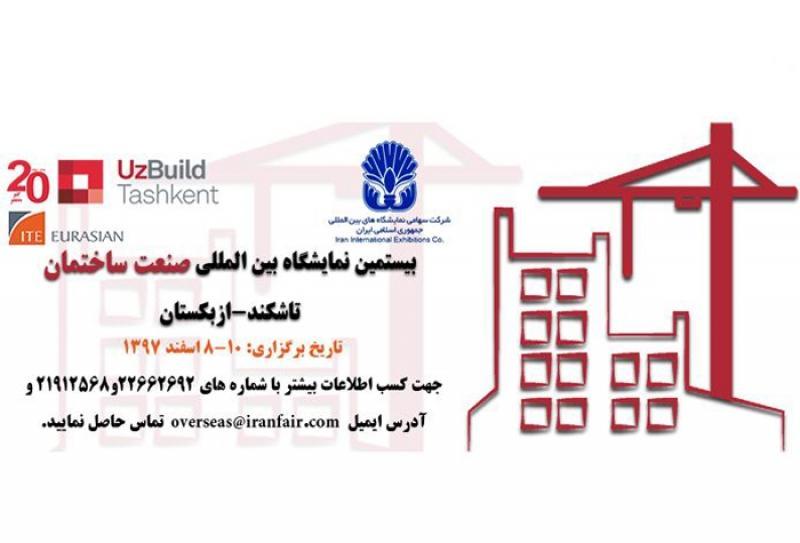 نمایشگاه بین المللی صنعت ساختمان تاشکند ؛ازبکستان - 2019