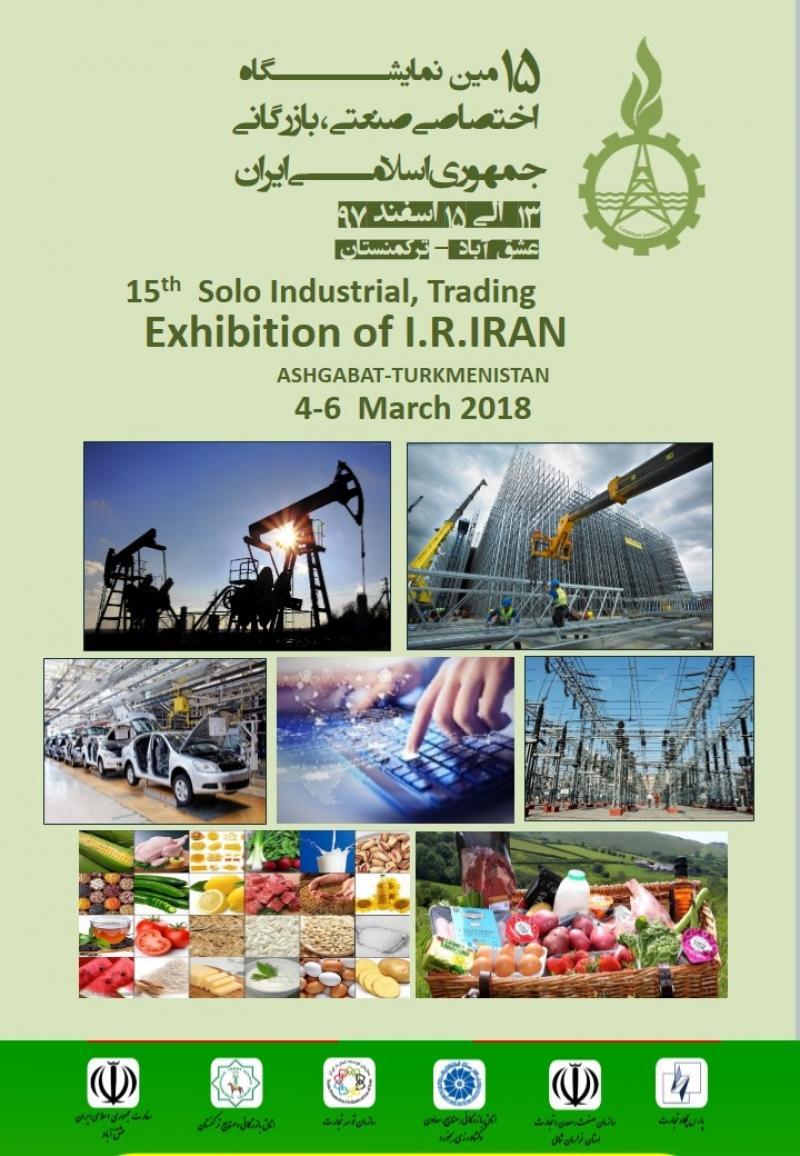 نمایشگاه بین المللی ایران پروژه عشق آباد ؛ترکمنستان - 2019
