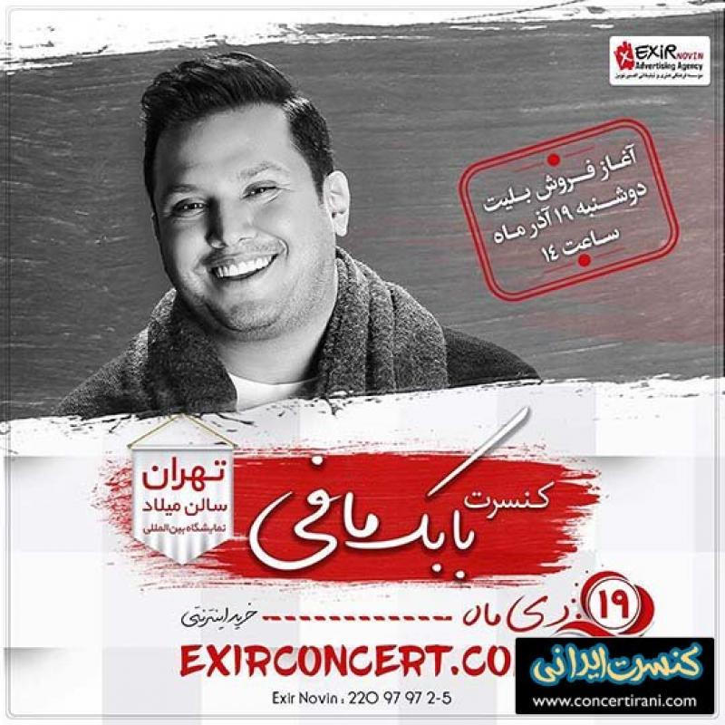 کنسرت بابک مافی ؛تهران - دی 97