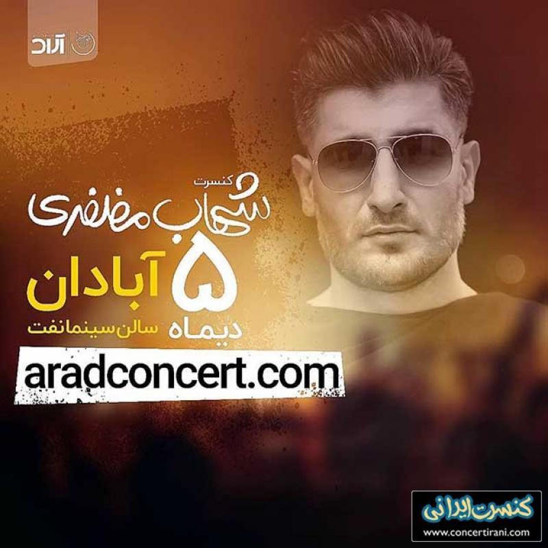 کنسرت شهاب مظفری ؛ آبادان - دی 97