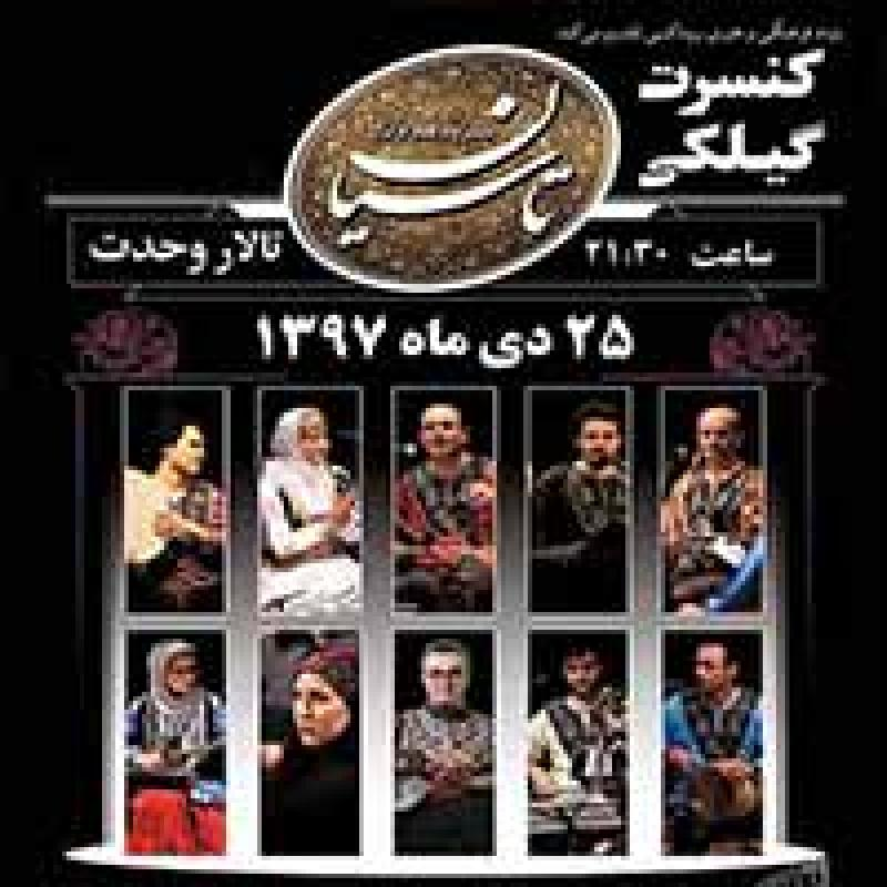 کنسرت گروه هم آوایان تاسیان ؛تهران - دی 97