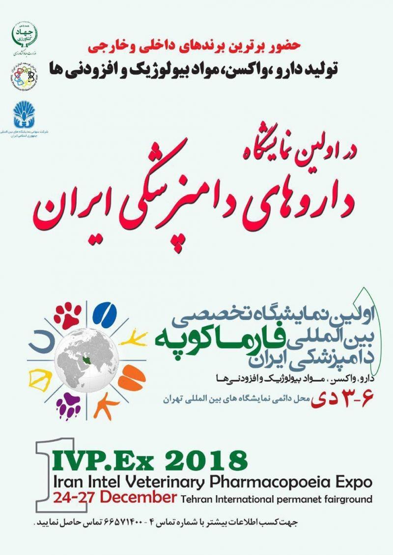 نمایشگاه واکسن،دارو، مواد بیولوژیک و افزودنی های دام،طیور و آبزیان ؛تهران - دی 97