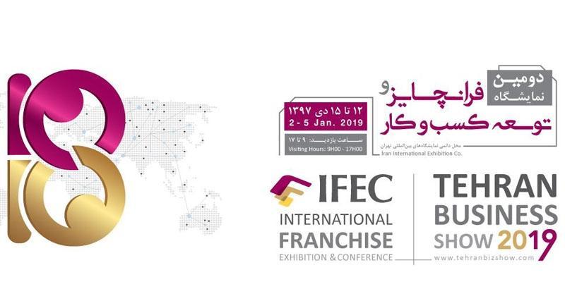 نمایشگاه فرانچایز، توسعه کسب و کار ؛تهران - دی 97