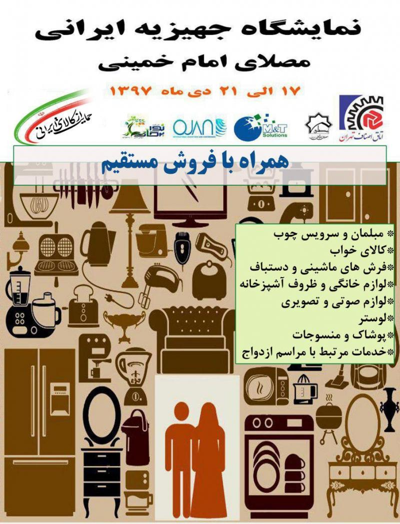نمایشگاه جهیزیه ایرانی و لوازم خانگی مصلی ؛تهران - دی 97
