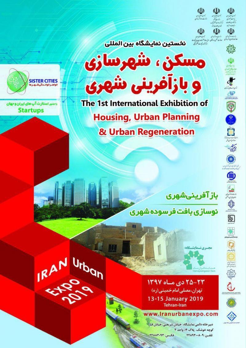 نمایشگاه مسکن، شهرسازی و بازآفرینی شهری مصلی؛تهران - دی 97