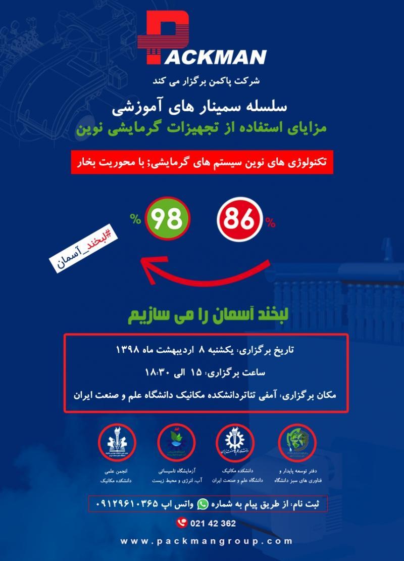 سمینار مزایای استفاده از تجهیزات گرمایشی نوین با محوریت مشعل های مدولار شرکت پاکمن ؛تهران - اردیبهشت 98
