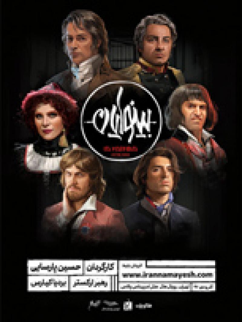 نمایش موزیکال بینوایان ؛تهران - دی 97