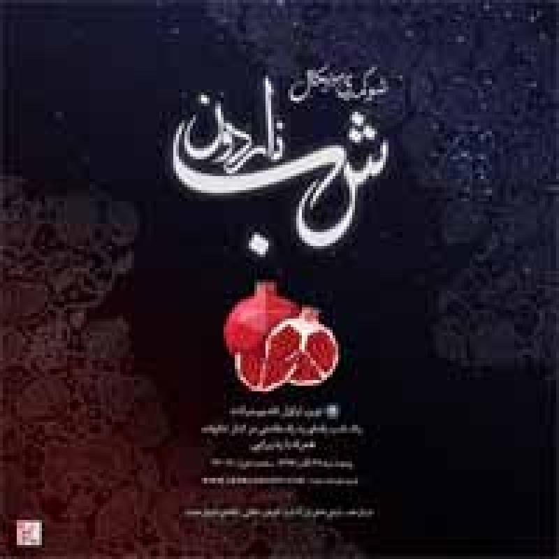 نمایش کمدی موزیکال شب ناردون ؛ تهران - آذر 97