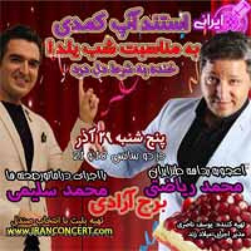 استندآپ کمدی محمد ریاضتی و محمد سلیمی؛تهران - آذر 97