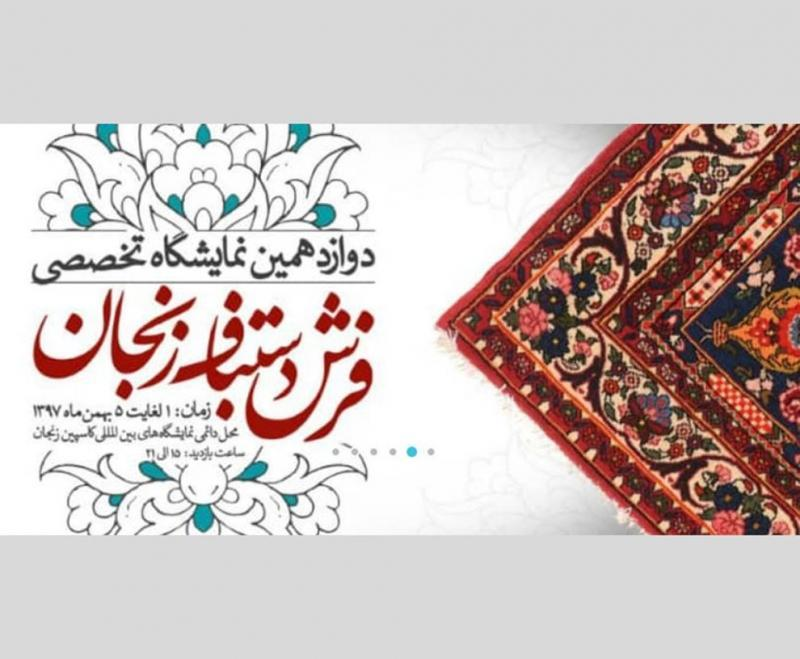 نمایشگاه فرش دستباف و تابلو فرش ؛زنجان - بهمن 97
