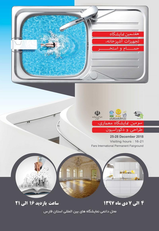 نمایشگاه تجهیزات آشپزخانه، حمام، سونا و استخر؛شیراز - دی 97