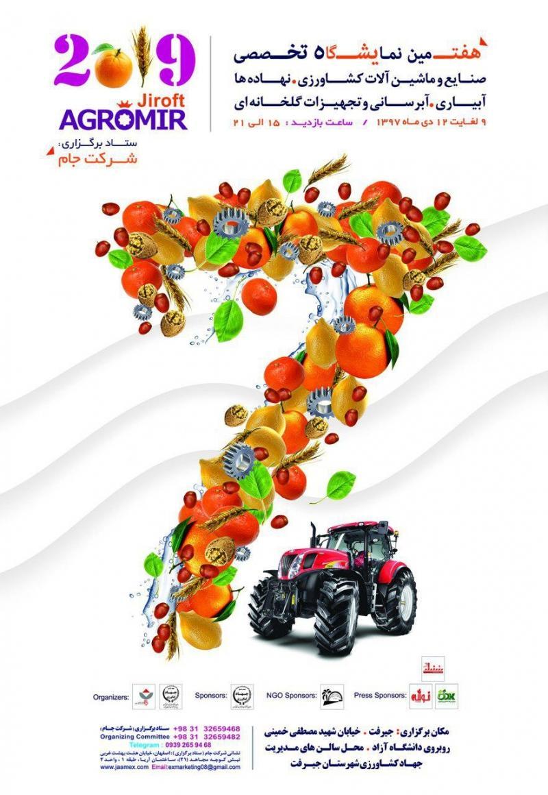 نمایشگاه صنایع و ماشین آلات کشاورزی، نهاده ها، آبیاری، آبرسانی و تجهیزات گلخانه ای ؛جیرفت - دی 97