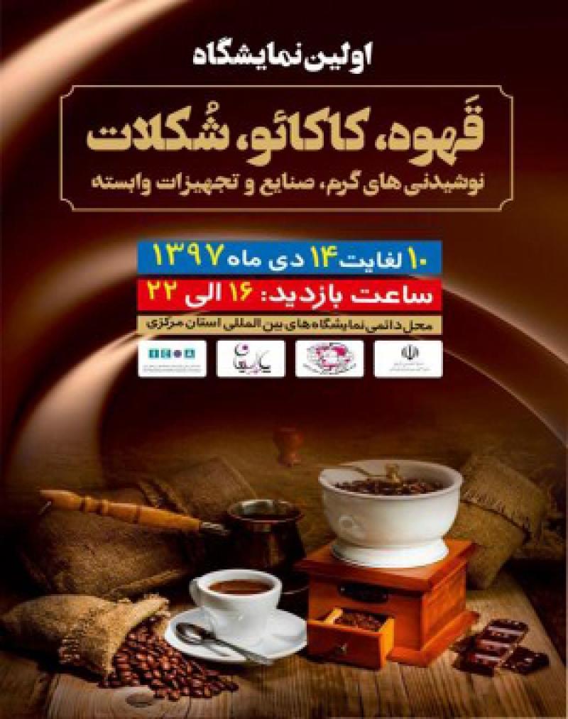 نمایشگاه قهوه، کاکائو، نوشیدنی های گرم، صنایع و تجهیزات وابسته اراک دی 97