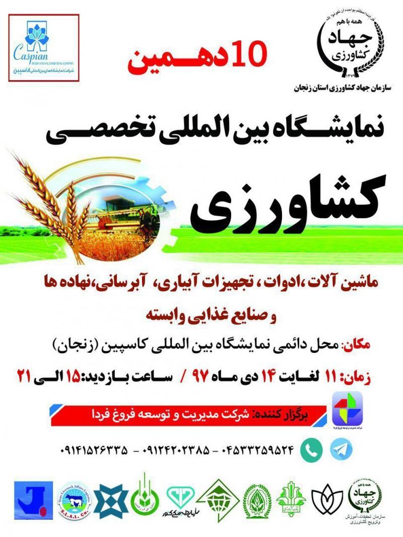 نمایشگاه ماشین آلات کشاورزی، سم، کود، نهال و نهاده ها ؛ زنجان - دی 97