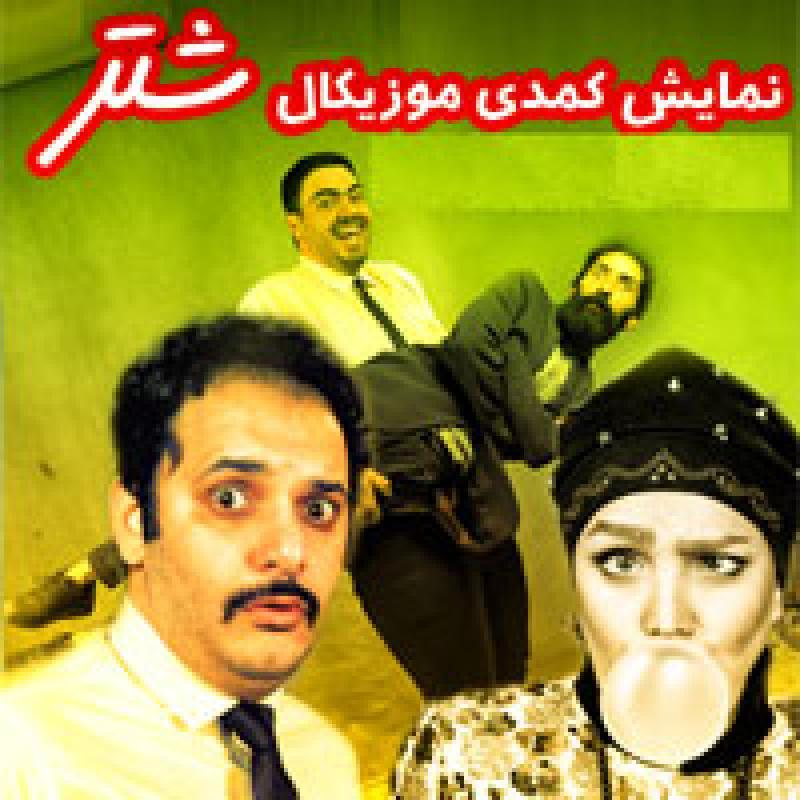 نمایش کمدی موزیکال شتر ؛ تهران - دی 97
