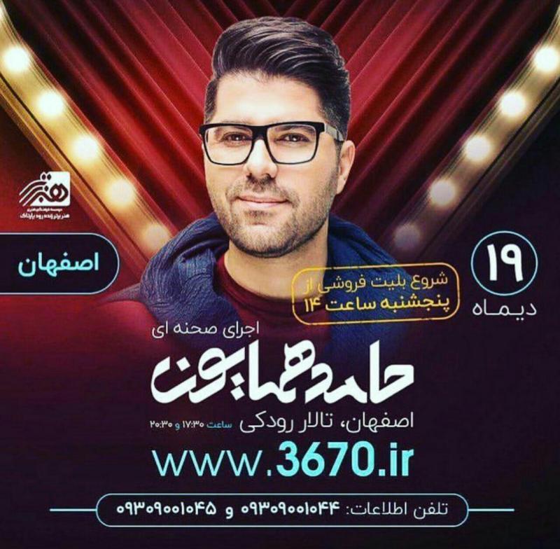 کنسرت حامد همایون ؛اصفهان - دی 97