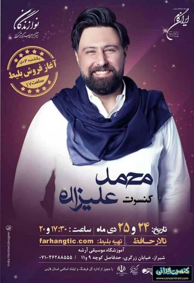 کنسرت محمد علیزاده ؛شیراز - دی 97