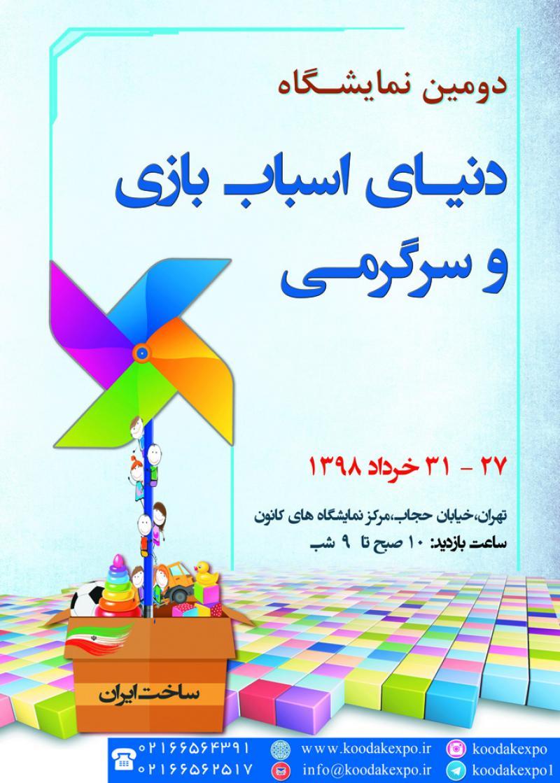نمایشگاه دنیای اسباب بازی و سرگرمی ؛تهران - خرداد 98