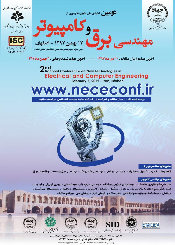 کنفرانس فناوریهای نوین در مهندسی برق و کامپیوتر؛اصفهان - بهمن 97