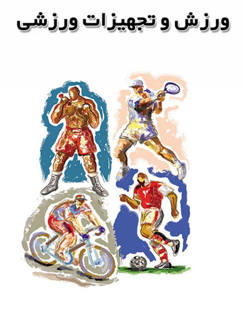نمایشگاه ورزش و سلامت، محصولات نوین و تجهیزات وابسته ؛همدان - دی 97