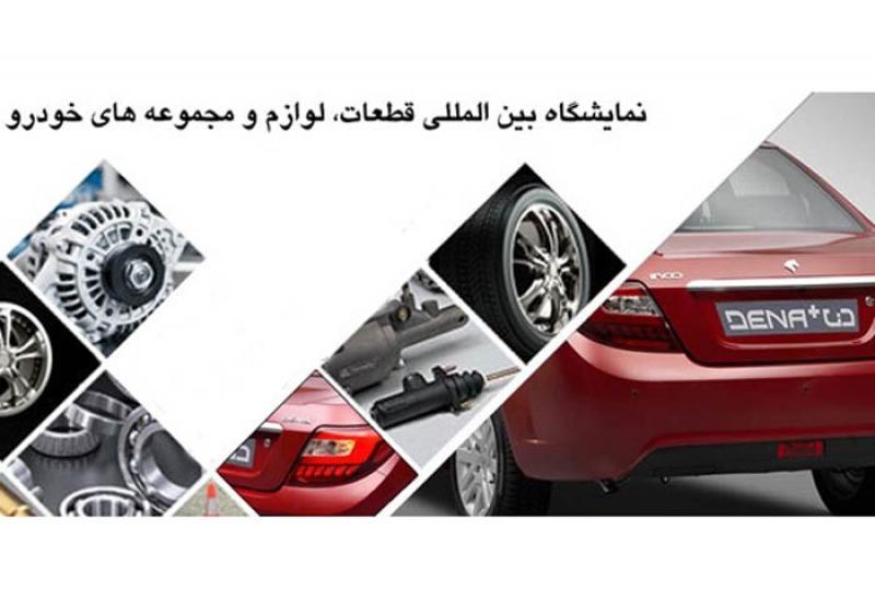 نمایشگاه قطعات خودرو و مجموعه های خودرویی ؛ اهواز - دی 97