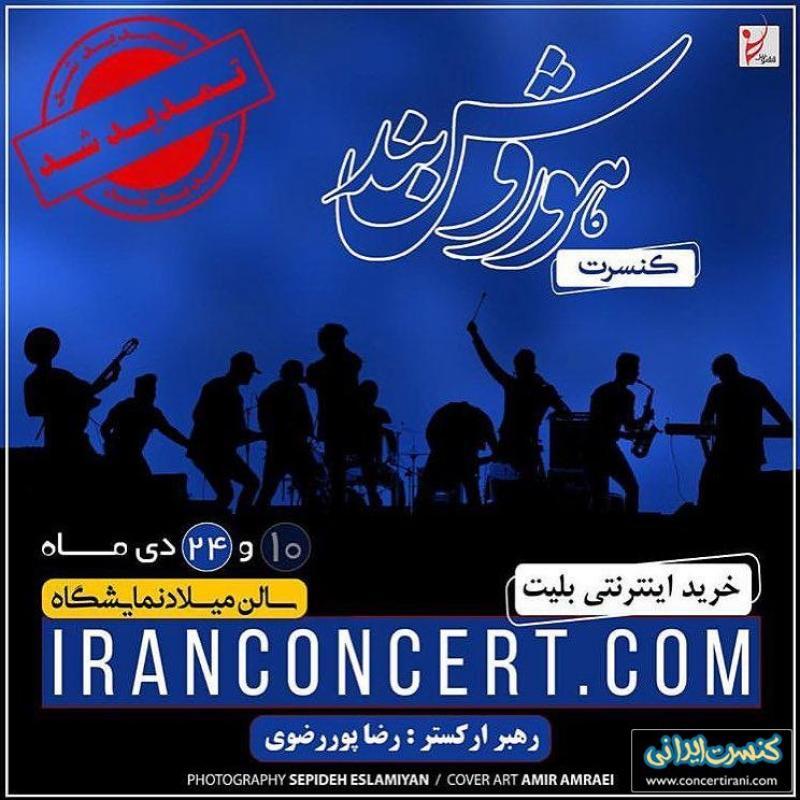 کنسرت هوروش بند ؛تهران - دی 97