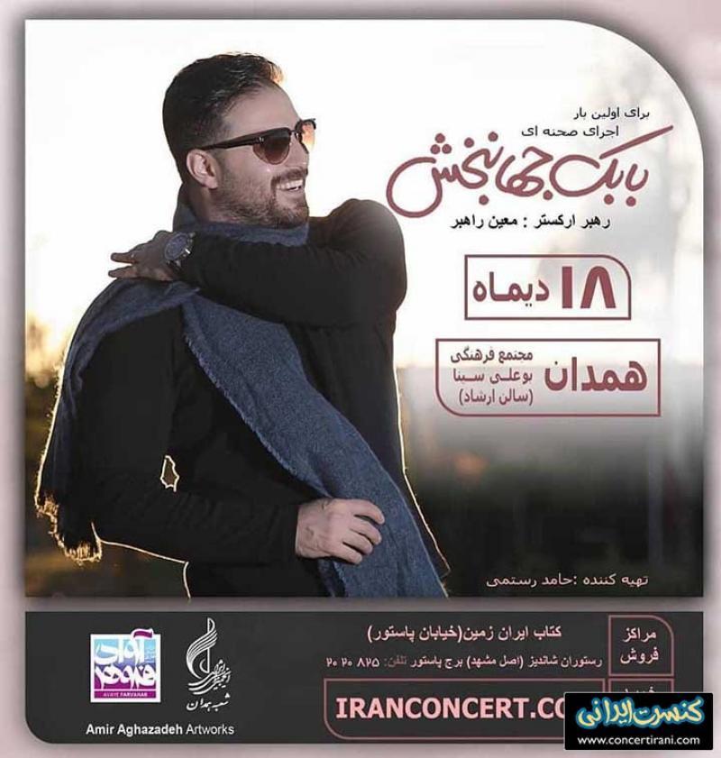 کنسرت بابک جهانبخش ؛همدان - دی 97