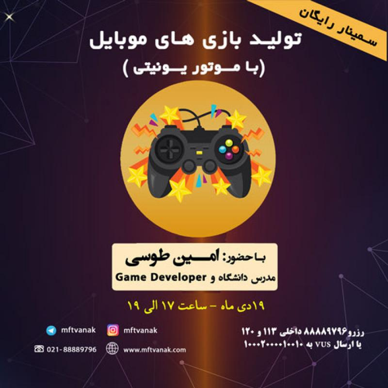 سمینار رایگان تولید بازی های موبایل ؛تهران - دی 97