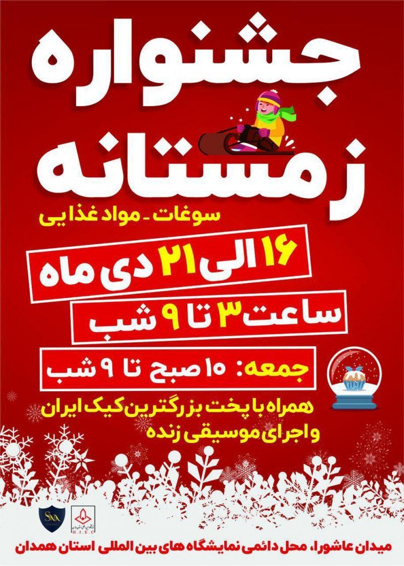 جشنواره زمستانه، سوغات و مواد غذایی؛همدان - دی 97