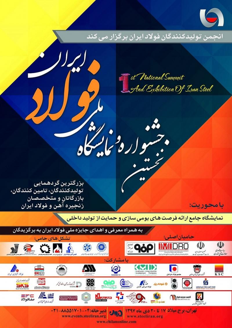 جشنواره و نمایشگاه فولاد ؛تهران - دی97