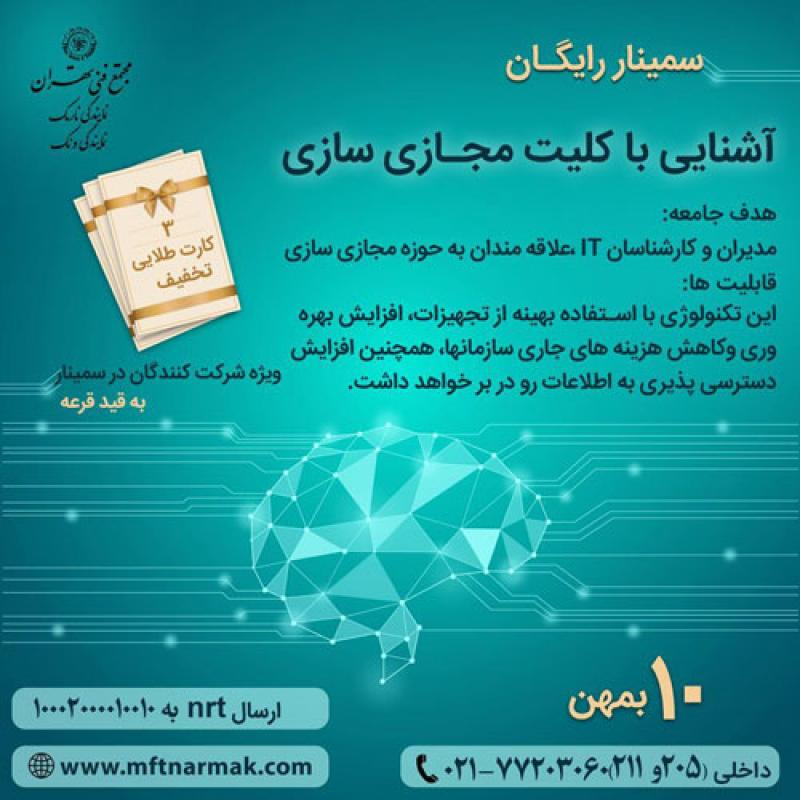 سمینار رایگان کلیت مجازی سازی ؛تهران - بهمن 97