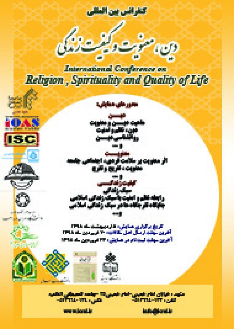 کنفرانس دین ، معنویت و کیفیت زندگی ؛مشهد - تیر 98