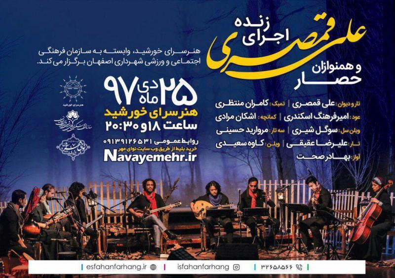 کنسرت علی قمصری و همنوازان حصار؛اصفهان  - دی 97