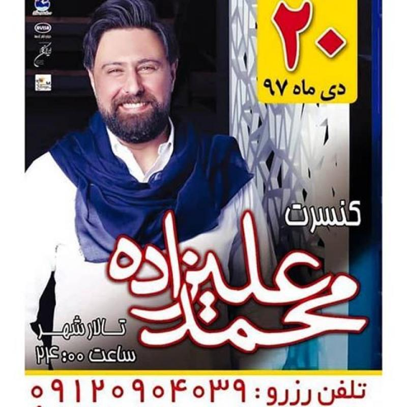 کنسرت محمد علیزاده ؛کیش - دی 97