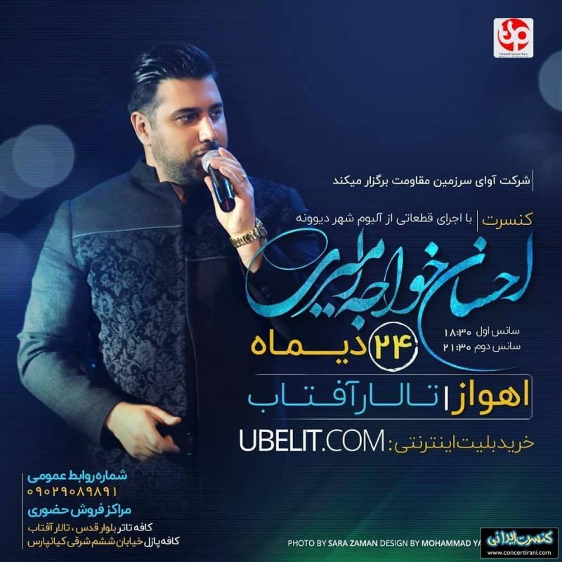 کنسرت احسان خواجه امیری؛ اهواز - دی 97