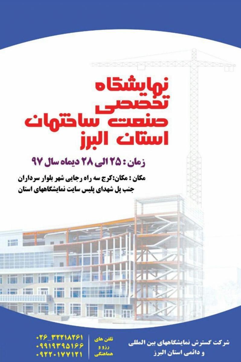 نمایشگاه صنعت ساختمان ؛ البرز - دی 97