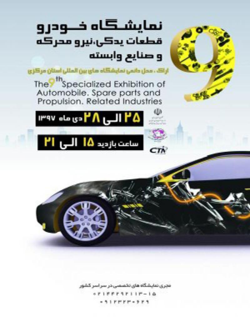 نمایشگاه خودرو، قطعات و صنایع وابسته ؛اراک - دی 97