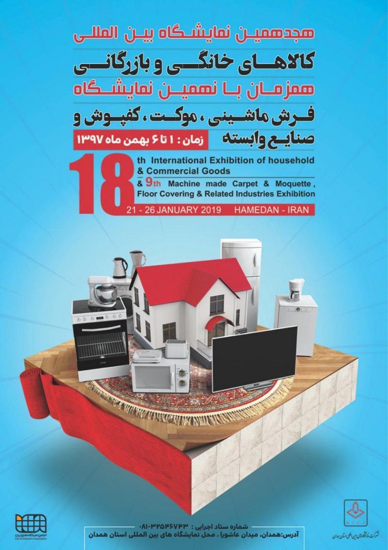 نمایشگاه فرش ماشینی، موکت، کفپوش و صنایع وابسته ؛همدان - بهمن 97